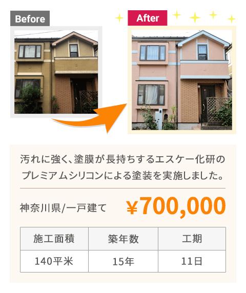 汚れに強く、塗膜が長持ちするエスケー化研のプレミアムシリコンによる塗装を実施しました。(神奈川県/一戸建て 金額:¥700,000)