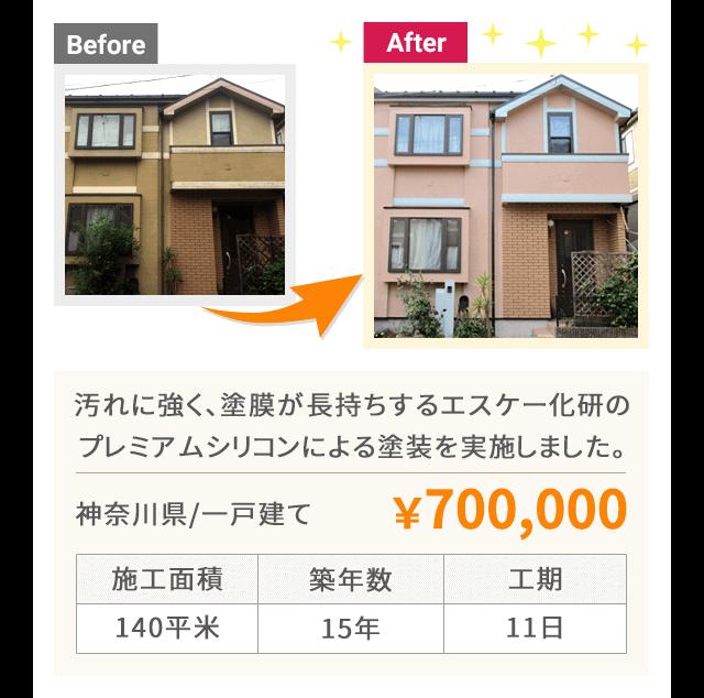 汚れに強く、塗膜が長持ちするエスケー化研のプレミアムシリコ>ンによる塗装を実施しました。(神奈川県/一戸建て 金額:¥700,000)