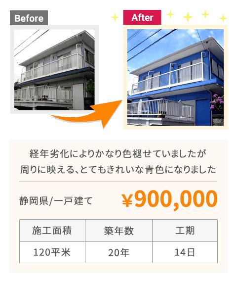 外壁が経年劣化によりかなり色褪せていましたが、周りに映える、とてもきれいな青色になりました。(静岡県/一戸建て 金額:¥900,000)