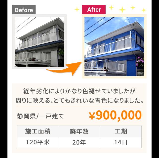 外壁が経年劣化によりかなり色褪せていましたが、周りに映える>、とてもきれいな青色になりました。(静岡県/一戸建て 金額:¥900,000)